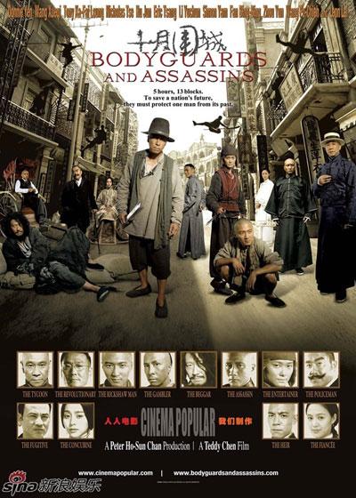 ดูหนังออนไลน์ Bodyguards and Assassins (2009) 5 พยัคฆ์พิทักษ์ซุนยัดเซ็น ,ดูหนังHD Bodyguards and Assassins (2009) 5 พยัคฆ์พิทักษ์ซุนยัดเซ็น